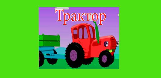 Песни для детей - Трактор - Мультик про машинки - Izinhlelo ...