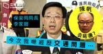 【陳帆去咗邊?】李家超宣布10月政府跨部門會議 檢討颱風後交通運輸應變