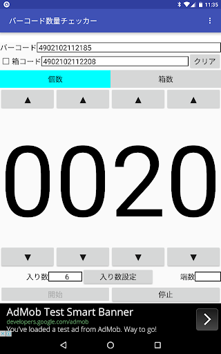 u30d0u30fcu30b3u30fcu30c9u6570u91cfu30c1u30a7u30c3u30abu30fc 1.0.1 Windows u7528 5