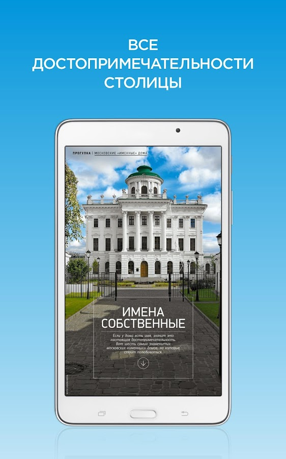 Путеводитель Moscow Planner- screenshot