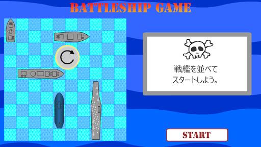 玩棋類遊戲App|海戦バトルシップゲーム免費|APP試玩