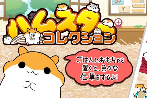 ハムスターコレクション◆無料ペット育成ゲーム!のんびりライフ