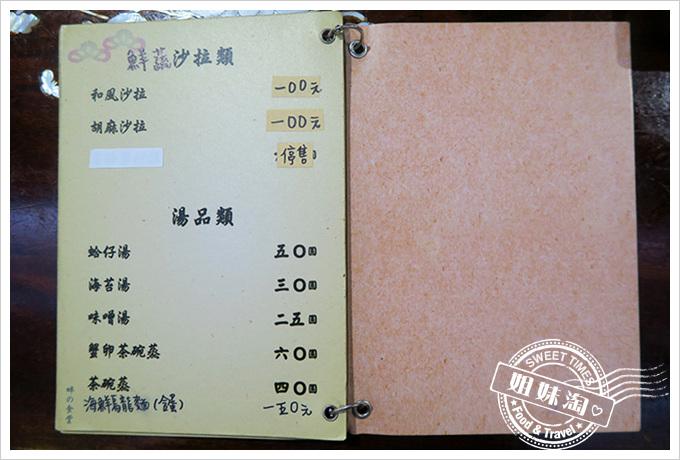 畔的食堂菜單