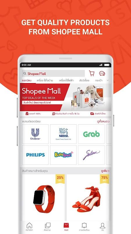 Shopee: ที่ 1 ออนไลน์ช้อปปิ้ง screenshots