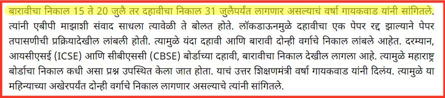 screenshot-marathi.abplive.com-2020.07.14-15_33_14.png