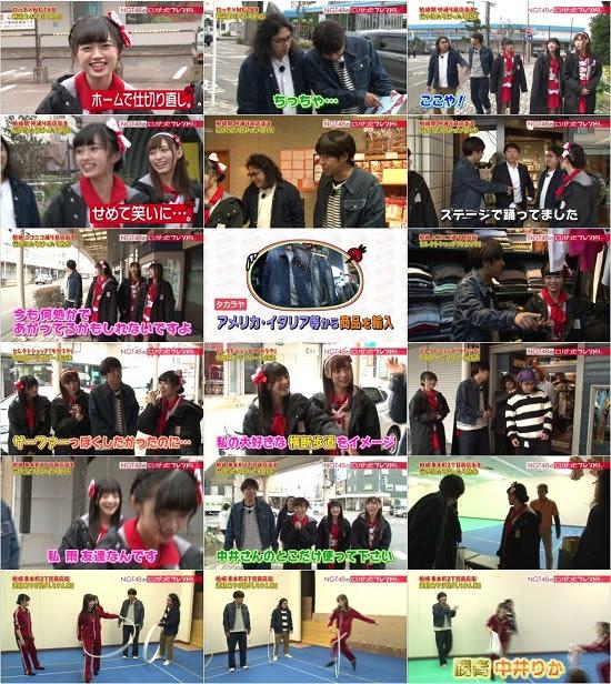 (TV-Variety)(720p) NGT48のにいがったフレンド! ep48 171211