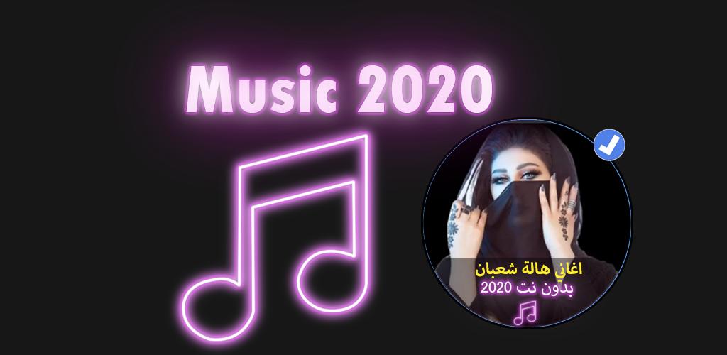 CHA3BAN TÉLÉCHARGER MP3 HALA