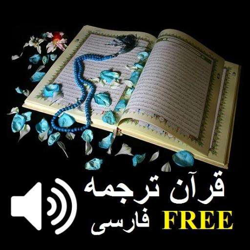 قرآن ترجمه فارسی صوتی