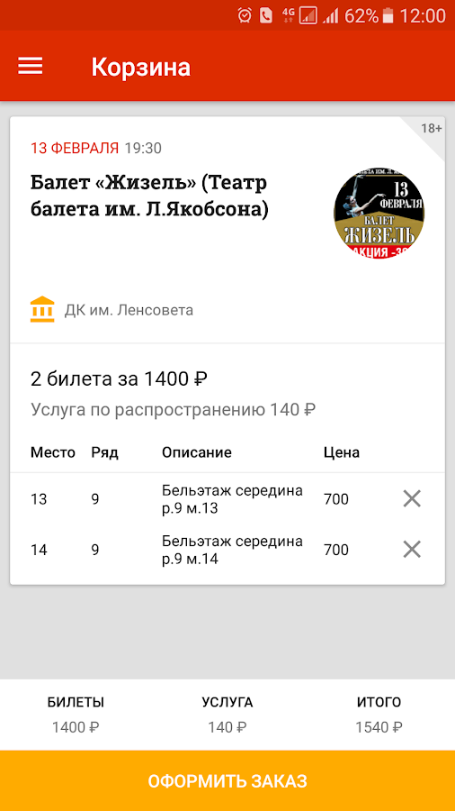 Bileter.ru- screenshot