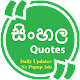 Download Sinhala Image quotes & Status For PC Windows and Mac