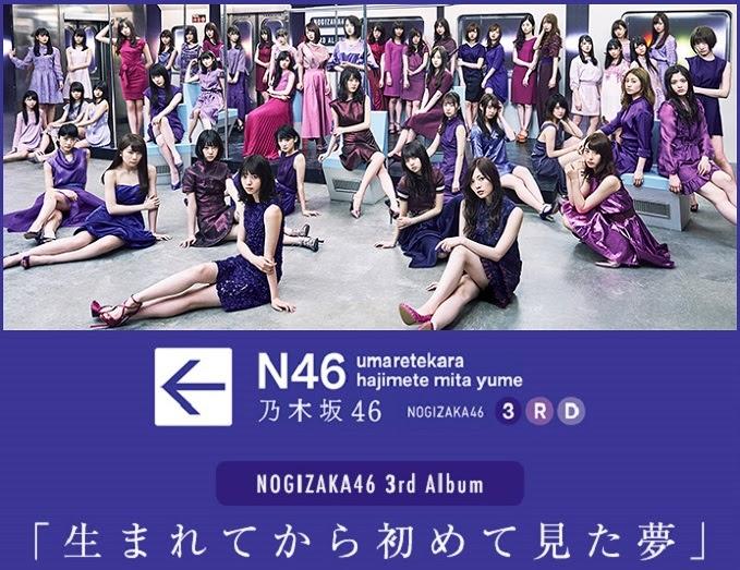 (DVDRIP + FLAC)(Re-upload it) 乃木坂46 3rd Album – 生まれてから初めて見た夢
