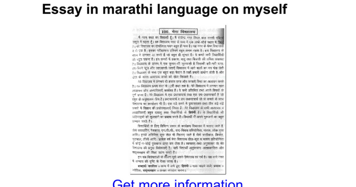 essay in marathi language on myself google docs