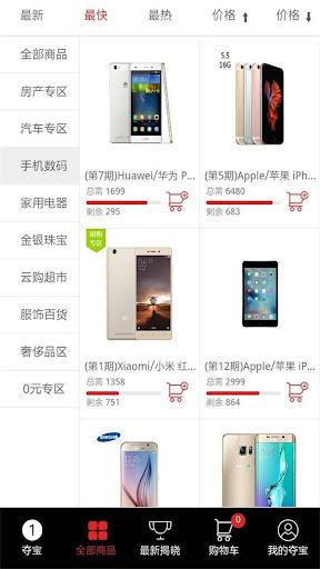微客一元云购 screenshot