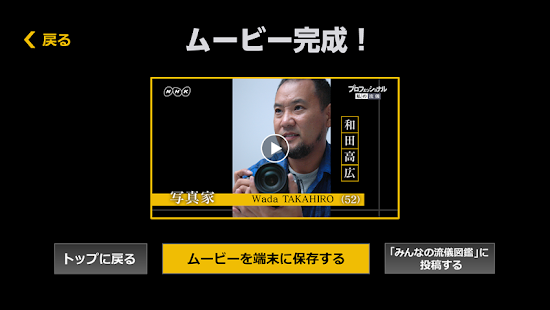 NHK Professional- screenshot thumbnail
