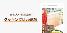 cookpadLive -クッキングLiveアプリ-のおすすめ画像2