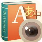 Worldictionary Free - 學習外語的利器 icon