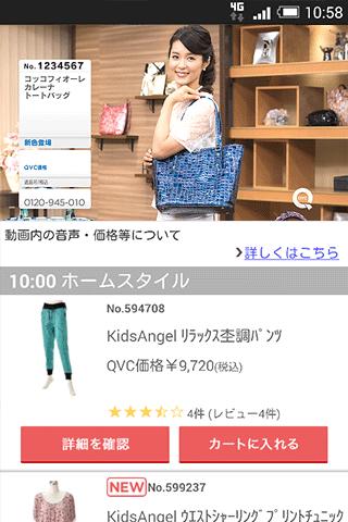 QVCジャパン|世界最大級のテレビショッピング・通販 - screenshot