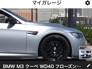M3 クーペ WD40 フローズンシルバーエディションのカスタム事例画像 atushiさんの2019年06月30日08:46の投稿