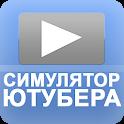 Симулятор Ютубера icon