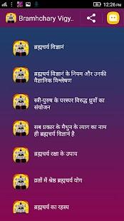 Brahmacharya vigyan hindi me - náhled