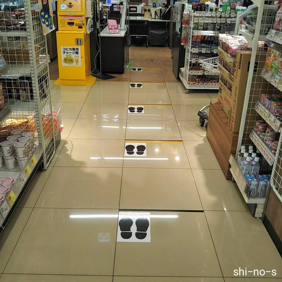 スーパーのレジ前に、足跡のマーク