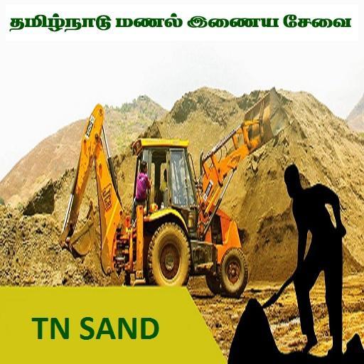 TN Sand Booking (தமிழ்நாடு மணல் இணைய சேவை)