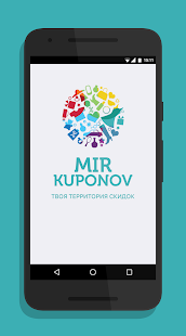 Мир Купонов- screenshot thumbnail