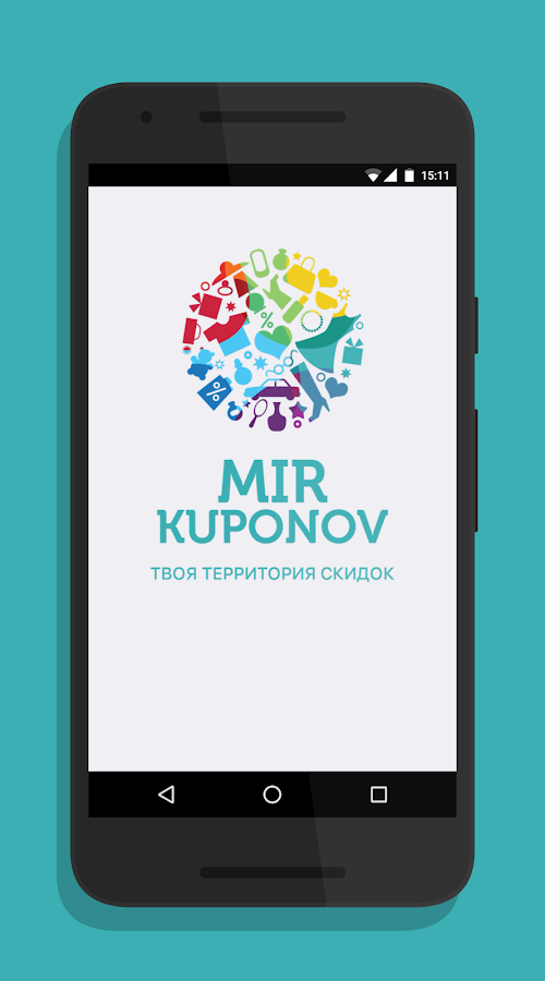 Мир Купонов- screenshot