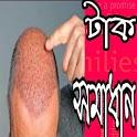 টাক সমাধান-টাক মাথায় চুল গজান icon