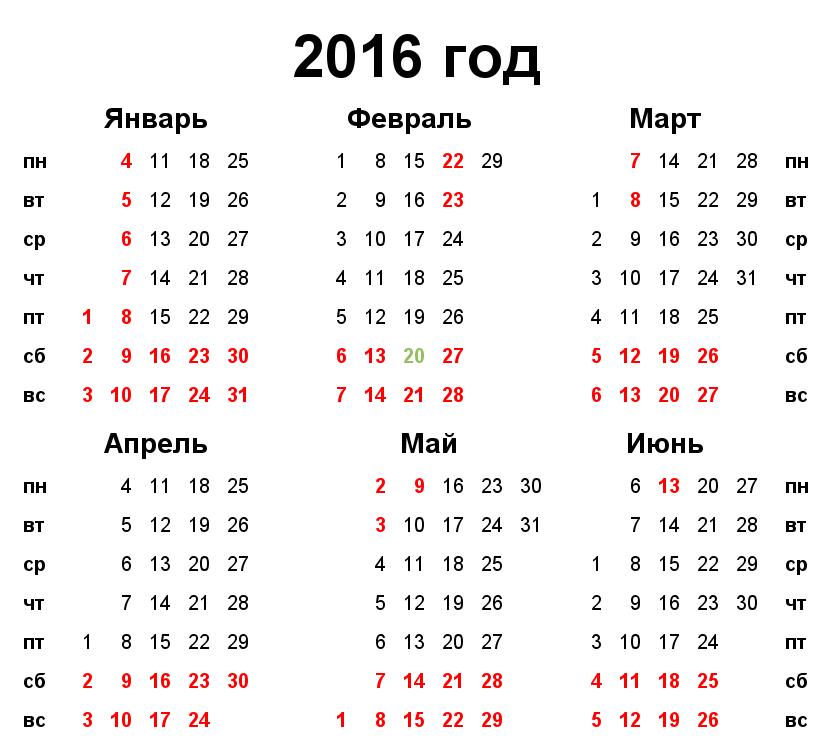 Выходные на курбан айт в 2016 году