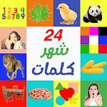 Learn Words 24+ Months _ تعلم الكلمات 24+ شهر icon