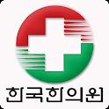 동래 한국한의원 진료예약 APP icon