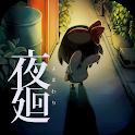 夜廻 icon