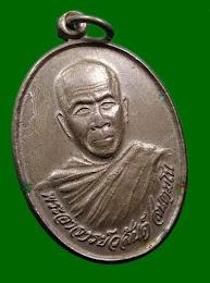 100 เดียว เหรียญรุ่นแรก พระอาจารย์วสันต์ สันตมโน วัดป่าหนองหัวหมู อุดรธานี ปี 2541 เนื้ออัลปาก้า