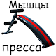Мышцы пресса Download on Windows
