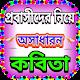 প্রবাসী কবিতা for Android