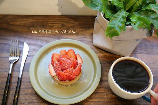 彰化老宅咖啡店 慵懶的下午悠閒時光 日系甜點蛋糕咖啡推薦草莓卡士達塔、下午茶飲品