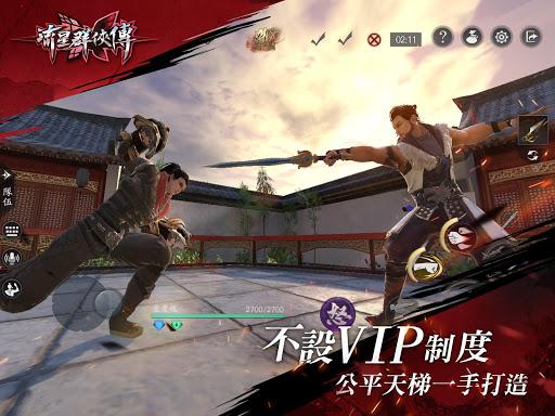 流星群俠傳:夜訪沐王府 screenshot 10