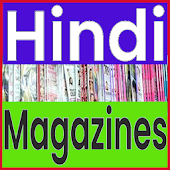 All Hindi Magazine