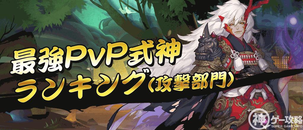 最強PvP式神ランキング(攻撃)バナー