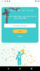 اربح معنا (Latest Version) For Android 1