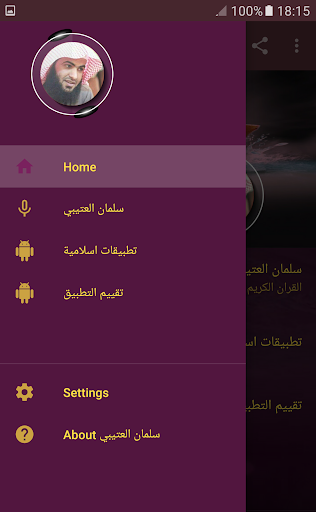 salman al utaybi mp3 koran screenshots 2