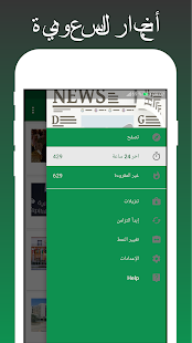 [Saudi Arabia Today] Screenshot 1