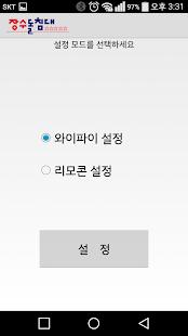 장수돌침대 프레스티지 어플리케이션 - náhled