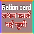 Ration Card 2019 List file APK for Gaming PC/PS3/PS4 Smart TV