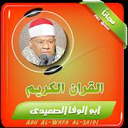 App ابو الوفا الصعيدى - تجويد القرآن APK for Windows Phone