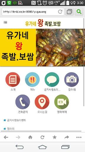 【免費生活App】유가네왕족발-APP點子