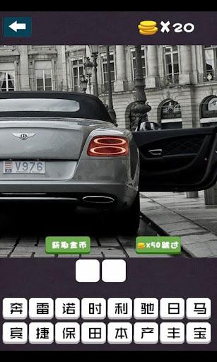 玩免費益智APP|下載瘋狂的猜車遊戲 app不用錢|硬是要APP