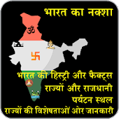 India Map - In Hindi With Gk, Tourism And Facts Android APK Download Free By Dmjinfosys