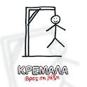 Κρεμάλα - Βρες τη λέξη !!! icon